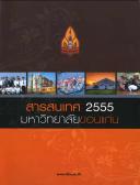 สารสนเทศ 2555 มหาวิทยาลัยขอนแก่น