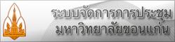 e-meetingKKU